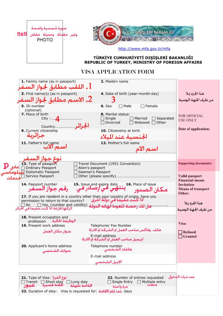 استمارة طلب فيزا تركيا الصفحة الاولى
