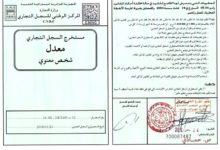 السجل التجاري في الجزائر ، كل ما يجب ان تعرف عنه