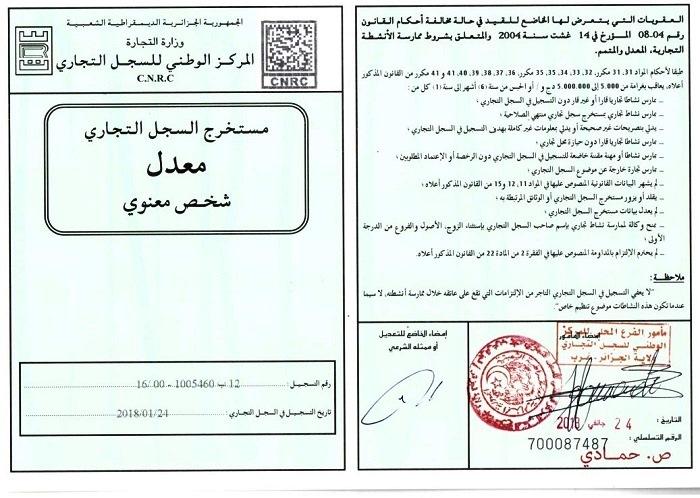 وزارة التجارة فتح سجل تجاري