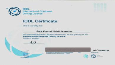 رخصة قيادة الحاسوب الدولية ICDL