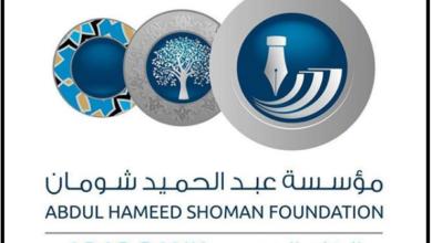 20.000 دولار جائزة عبد الحميد شومان للباحثين العرب