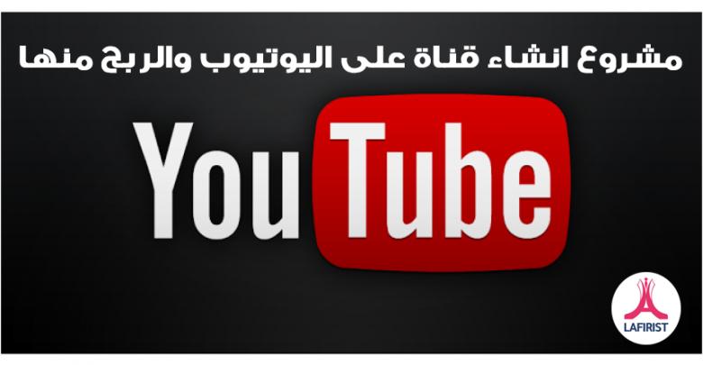 مشروع انشاء قناة على اليوتيوب والربح منها