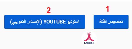 انشاء قناة على اليوتيوب