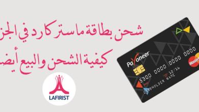 شحن بطاقة ماستر كارد في الجزائر