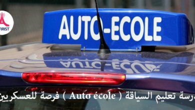 مدرسة تعليم السياقة ( Auto école )