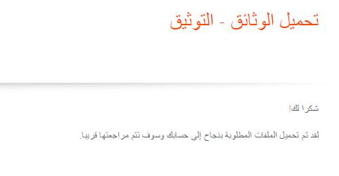 طلب بطاقة ماستر كارد في الجزائر 14