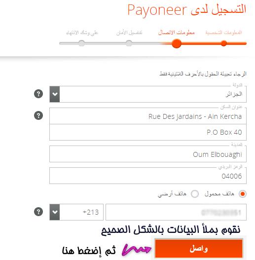 طلب بطاقة ماستر كارد في الجزائر 2