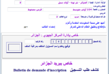 8 التسجيل في مركز التكوين عن بعد في الجزائر