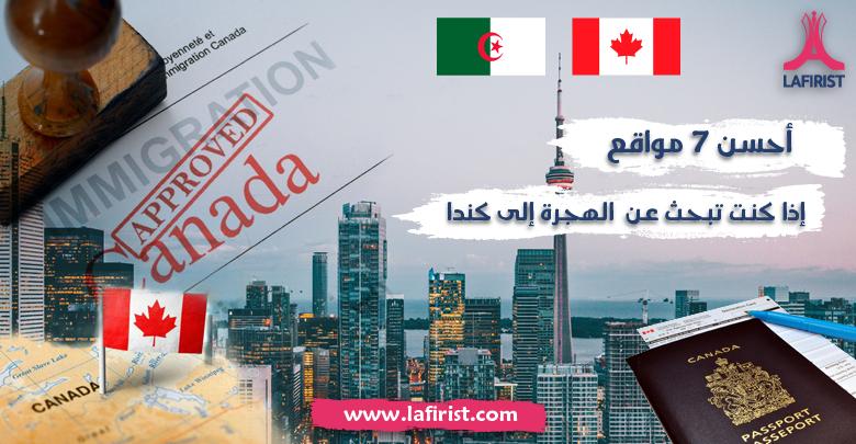 الهجرة إلى كندا - أحسن 7 مواقع تقدم نصائح وارشادات قانونية