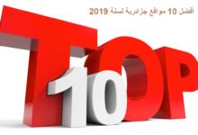 أفضل عشرة مواقع جزائريةأفضل عشرة مواقع جزائرية
