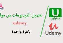 تحميل الفيديوهات من موقع udemy